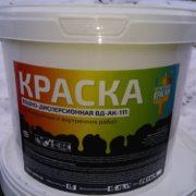 Краска водно-дисперсионная ВД-АК 111 для бетонных полов